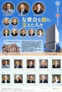 友愛会創立100周年記念切手シート、2012.08.01img644_R