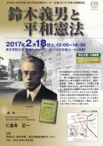 講演会「鈴木義男と平和憲法」、2017.02.18・東北学院大学img697_R