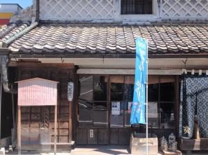 トリミング「内ヶ崎作三郎」展のチラシと富谷宿image5_R