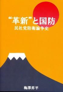 """『""""革新""""と国防―民社党防衛論争史―』梅澤昇平著img831_R"""